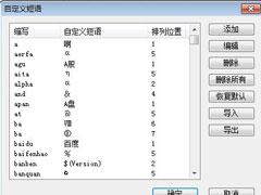 QQ拼音输入法怎么自定义短语?QQ拼音输入法自定义短语的方法