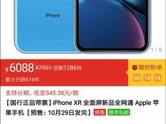 便宜近500元!苹果iPhone XR已在拼多多破发