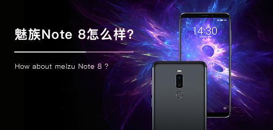 魅族Note 8怎么样好用吗��