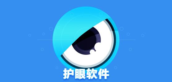 護眼軟件哪個好_護眼軟件電腦版下載