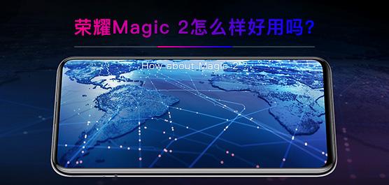 荣耀Magic 2怎么样好用吗?荣耀Magic 2评测及最新消息汇总