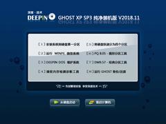 深度技術 GHOST XP SP3 純凈裝機版 V2018.11