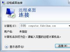 Win7系統怎么登錄遠程服務器管理公司網站?