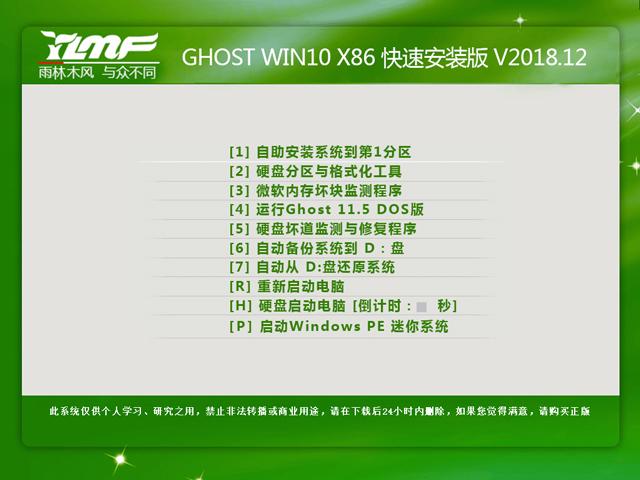 雨林木风 GHOST WIN10 X86 快速安装版 V2018.12(32位)