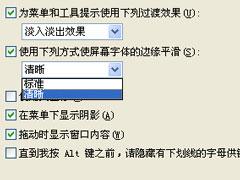 WinXP腾博会官网微软雅黑怎么安装?WinXP腾博会官网安装微软雅黑字体的方法