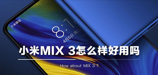 小米MIX 3怎么樣好用嗎?