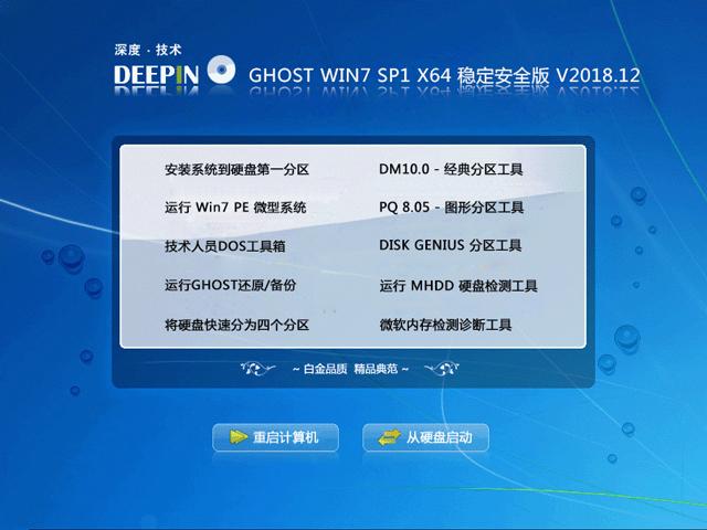 深度技术 GHOST WIN7 SP1 X64 稳定安全版 V2018.12(64位)