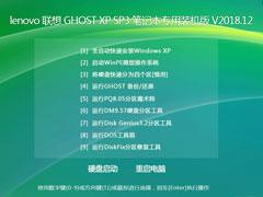 lenovo 联想 GHOST XP SP3 笔记本专用装机版 V2018.12