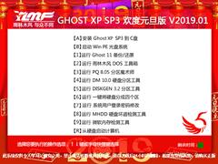 雨林木风 GHOST XP SP3 欢度元旦版 V2019.01
