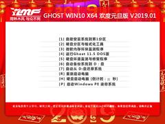 雨林木风 GHOST WIN10 X64 欢度元旦版 V2019.01(64位)