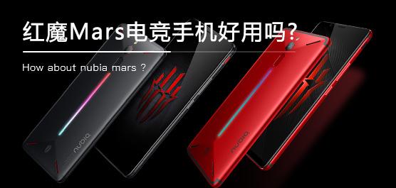 红魔Mars电竞手机好用吗?红魔Mars电竞手机评测及最新消息一览