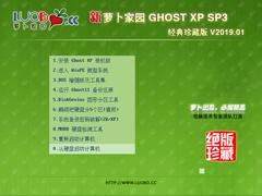 萝卜家园 GHOST XP SP3 经典珍藏版 V2019.01