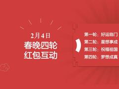 稳了!百度宣布成为央视春晚独家网络互动平台