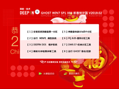 深度技術 GHOST WIN7 SP1 X86 新春賀歲版 V2019.02(32位)