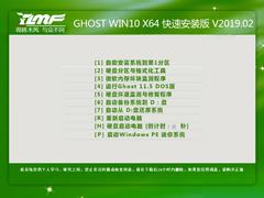 雨林木风 GHOST WIN10 X64 快速安装版 V2019.02(64位)