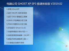 电脑公司 GHOST XP SP3 极速体验版 V2019.02