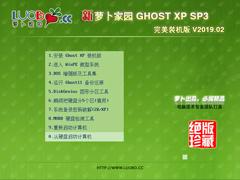 萝卜家园 GHOST XP SP3 完美装机版 V2019.02