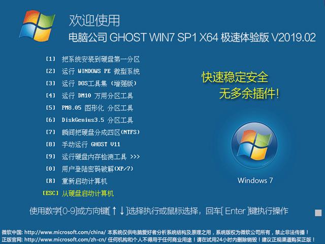 电脑公司 GHOST WIN7 SP1 X64 极速体验版 V2019.02(64位)