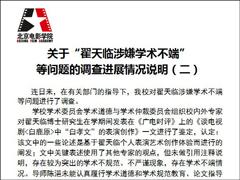 尘埃落定!北京电影学院宣布撤销翟天临博士学位