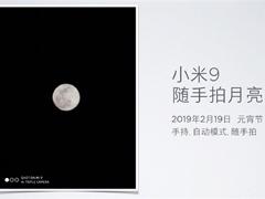 雷军¡¢余承东先后放出月亮照片
