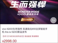 2998元?iQOO驍龍855新機定價疑曝光