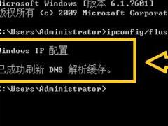 WinXP系統無法清除DNS緩存怎么辦?