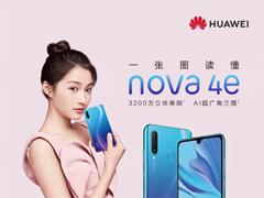 一图看懂华为nova 4e手机
