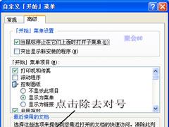 WinXP系统我最近使用的文档怎么删除?