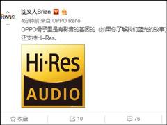 支持索尼Hi-Res标准£¡OPPO Reno新机又曝重磅特性