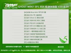 雨林木风 GHOST WIN7 SP1 X64 极速体验版 V2019.04(64位)