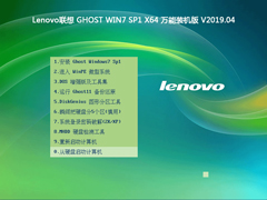Lenovo联想 GHOST WIN7 SP1 X64 万能装机版 V2019.04(64位)