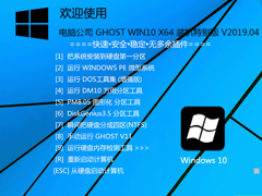 電腦公司 GHOST WIN10 X64 裝機特別版 V2019.04(64位)