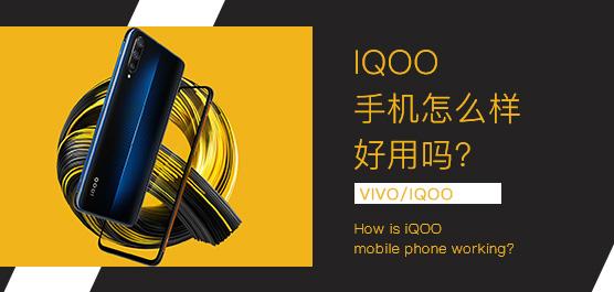 iQOO手機怎么樣好用嗎?