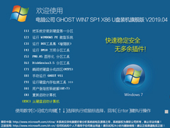 電腦公司 GHOST WIN7 SP1 X86 U盤裝機旗艦版 V2019.04(32位)
