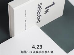 """魅族:4月26日发布新旗舰""""16s"""""""