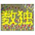 yzk数独教学 V3.4 绿色版