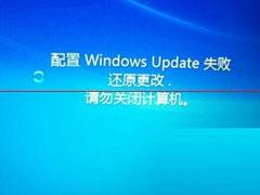 Win7自動更新失敗開不了機怎么辦?