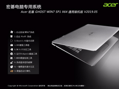 Acer 宏基 GHOST WIN7 SP1 X64 通用装机版 V2019.05 (64位)