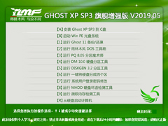 雨林木风 GHOST XP SP3 旗舰增强版 V2019.05