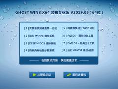 GHOST WIN8 X64 装机专业版 V2019.05(64位)