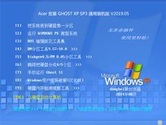 Acer 宏基 GHOST XP SP3 通用裝機版 V2019.05