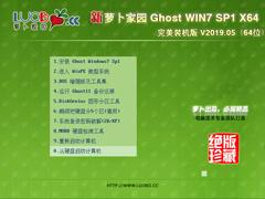 蘿卜家園 GHOST WIN7 SP1 X64 完美裝機版 V2019.05(64位)