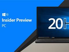微软推送Win10 20H1快速预览版更新18895£¨附更新内容£©