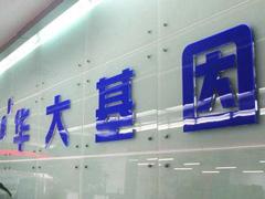 正常調整!華大基因執行副總裁朱巖梅回應裁員傳聞