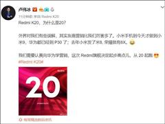 """盧偉冰解釋新旗艦因何命名""""Redmi K20"""""""