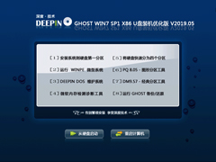 深度技術 GHOST WIN7 SP1 X86 U盤裝機優化版 V2019.05(32位)