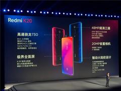 6月6日10:00首卖!Redmi K20手机正式发布
