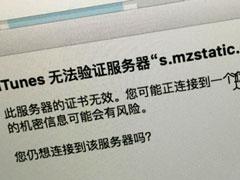 """WinXP提示""""itunes无法验证服务器s.mzstatic的身份""""怎么办?"""
