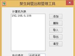 Win8系統局域網如何遠程關機?Win8系統局域網遠程關機的方法