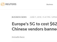 报道称欧洲禁用中国设备将增加550亿欧元5G成本